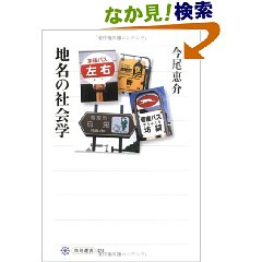 chimeinoshakaigaku01.jpg