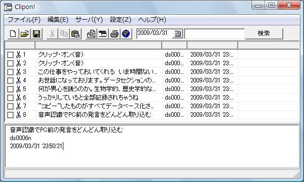 cliponapp01.jpg
