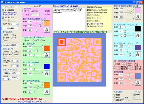 colorfulqrcodemaker01.jpg