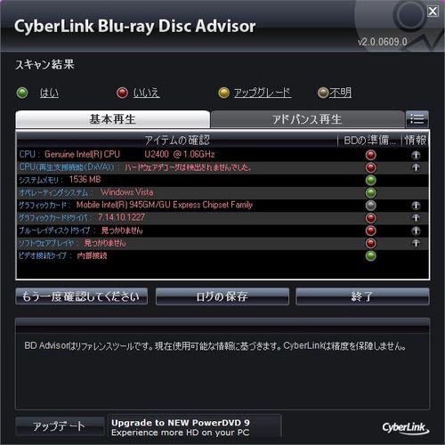 cyberlinkbdadv01.jpg