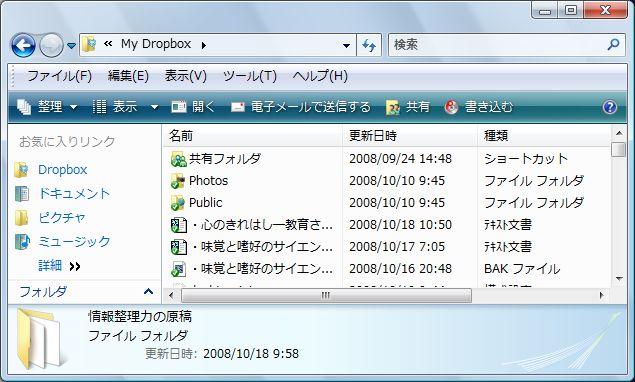 dropboxapp01.jpg