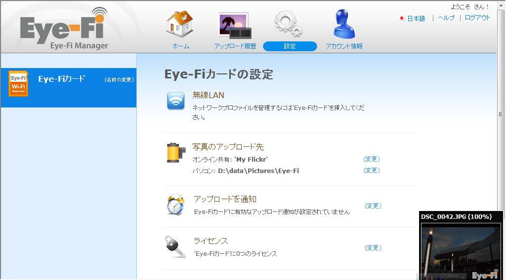 eyefiapp00.jpg