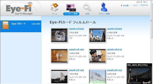 eyefiapp01.jpg