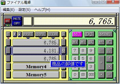 finaldentaku01.jpg