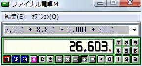 finaldentaku02.jpg