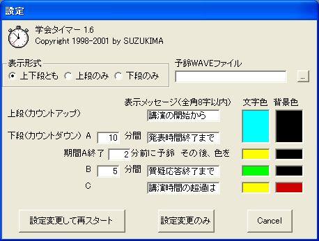 gakkaitimer02.jpg