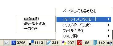 hatenascreenshotkakucho01.jpg