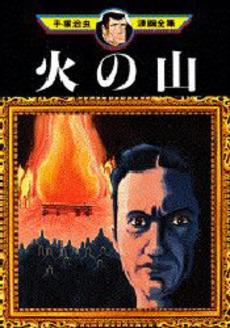 hinoyama01.JPG