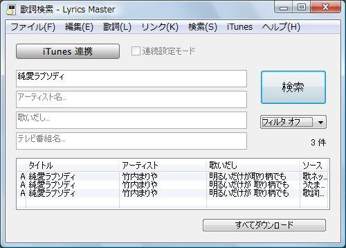 lyricsmasterapp01.jpg