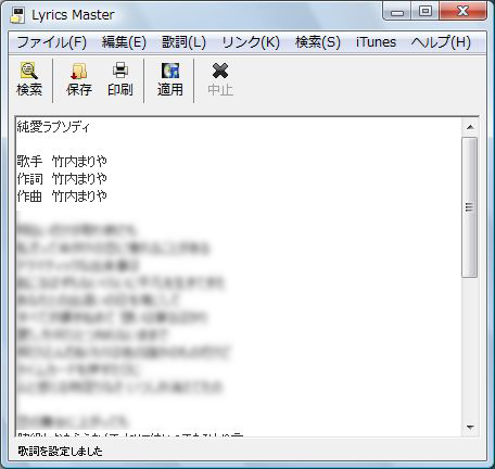 lyricsmasterapp02.jpg
