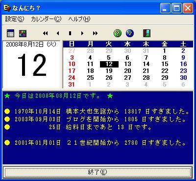nannichiapp01.jpg