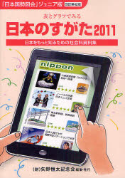 nihonnosugata2011.jpg
