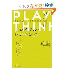 playfulthinking01.jpg