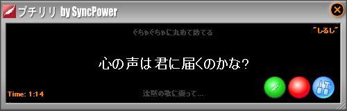 puchiriri01.jpg