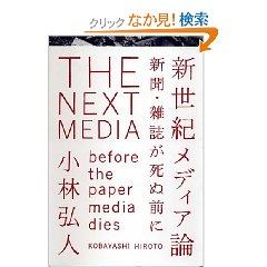 shinseikimediaron01.jpg