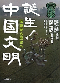 tanjochugokubunmei.jpg