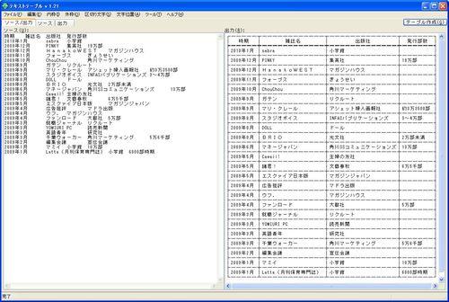 texttableapp01.jpg